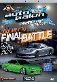 Image of: HPH - Auto Salon Championship Series 2010 DVD